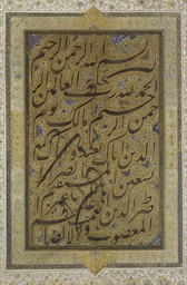 CALLIGRAPHIC PANEL WITH THE FA