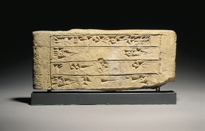 AN ASSYRIAN CLAY CUNEIFORM FRA