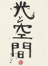 Untitled, Hikari to Kukan