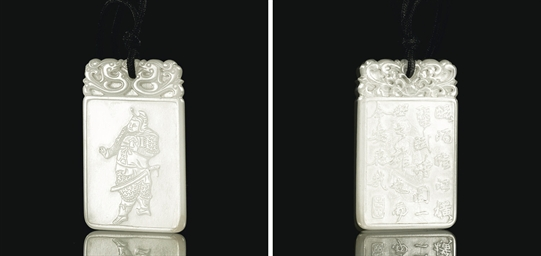 A SMALL WHITE JADE PENDANT