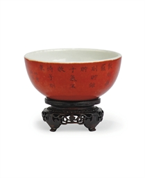 A CHINESE CORAL-GLAZED BOWL