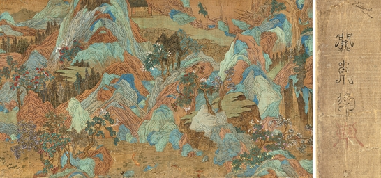 GUAN JIUSI, A HAND SCROLL, LAT