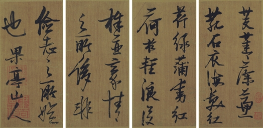 ZHANG RUITU (1570-1641)