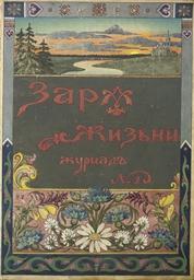 BILIBIN, Ivan (1876-1942) -- O