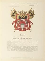 Gerby Gubernii i Oblastei Ross