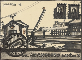 Postcard to Lianozovo
