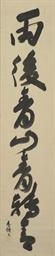 Ugo seizan ao utata aoshi (The