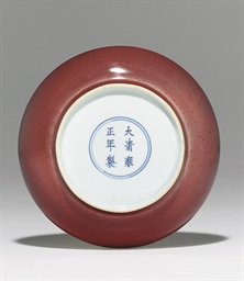 A COPPER RED-GLAZED DISH