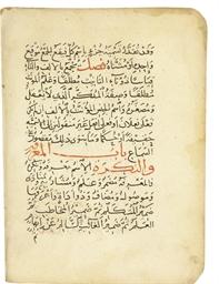 ABU 'ABDULLAH BIN MALIK AL-AND