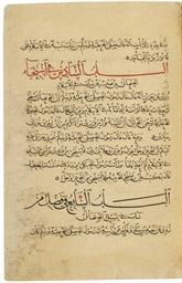 'ABD AL-RAHMAN IBN AL-JAWZI (A