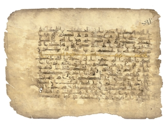 A QUR'AN LEAF, NEAR EAST OR IR