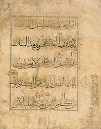 FIVE FOLIOS FROM AN ILKHANID Q