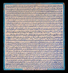 A QAJAR INSCRIPTION TILE WITH