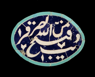 AN OVAL TILE WITH CALLIGRAPHY,