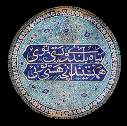 A ROUND SIND INSCRIPTION TILE,