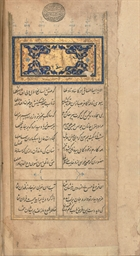 A DIWAN OF HAFEZ, SAFAVID IRAN