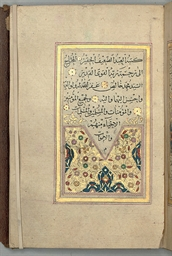 A SECTION OF AN OTTOMAN QUR'AN
