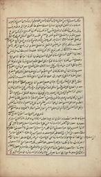 AN OTTOMAN MANUSCRIPT, TURKEY,