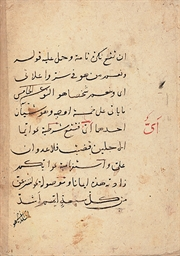AN EARLY MANUSCRIPT ON GRAMMAR