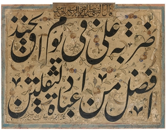 A CALLIGRAPHY PANEL, IRAN, DAT