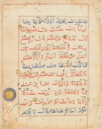 A GROUP OF SEVEN QUR'AN FOLIOS