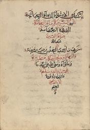 IRSHAD 'ULLA NAJAT AL-IBAT, WR