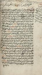 ARABIC MANUSCRIPT ON THE SYMPT