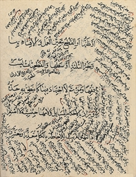 ZUBDAT AL-'USUL, SHEIKH BAHA A