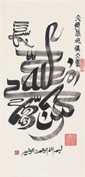 A CALLIGRAPHY PANEL, CHINA, 20