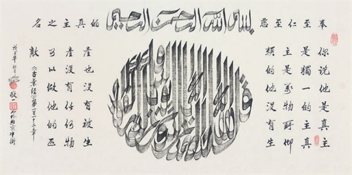 A CALLIGRAPHY PANEL BY 'ABD AL