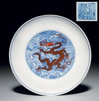 AN IRON-RED DECORATED BLUE AND WHITE 'DRAGON' DISH
