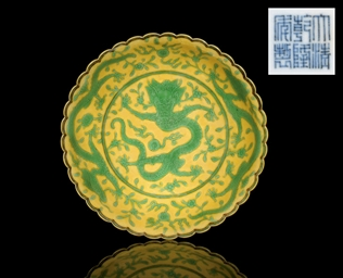 A YELLOW AND GREEN DRAGON DISH
