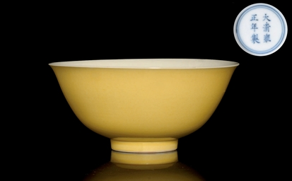 A YELLOW GLAZED BOWL, YONGZHEN