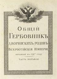 HERALDRY -- Obshchii Gerbovnik