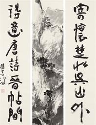 YANG SHANSHEN (1913-2004)