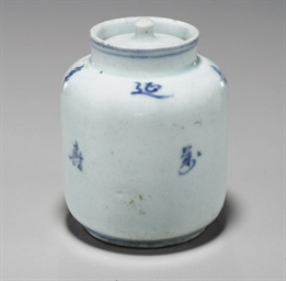 A Small Blue and White Porcela