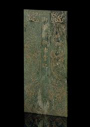 AN INSCRIBED GREEN JADE PLAQUE