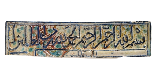 A CALLIGRAPHIC LUSTRE POTTERY