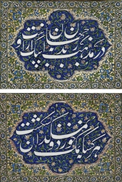 A PAIR OF CALLIGRAPHIC QAJAR T