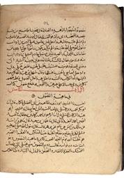 SHIHAB AL-DIN ABU 'ABDULLAH 'U