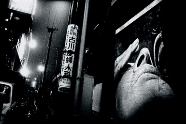 Shinjuku, 1969