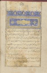A SAFAVID MANUSCRIPT SIGNED MUHAMMAD HUSAYN BIN RIF'A AL-AZG...
