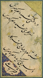 A CALLIGRAPHY PANEL WITH NAME