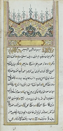 DIWAN-I NASHAAT AND AN OTTOMAN