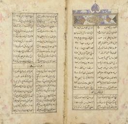 KITAB AL-BA'DIAYA BY MUSLIH AL