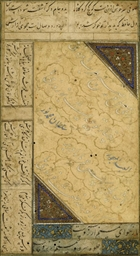 A SAFAVID CALLIGRAPHY PANEL SI