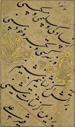 A SAFAVID CALLIGRAPHY PANEL, S