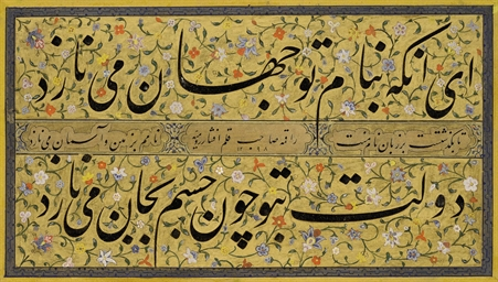 A CALLIGRAPHY PANEL SIGNED AFS