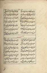 A TIMURID MANUSCRIPT ON POETRY