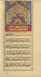 A QAJAR PRAYERBOOK, IRAN, DATE